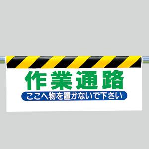 ワンタッチ取付標識 342−10 作業通路