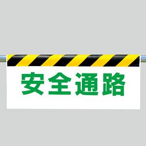 ワンタッチ取付標識 342−16 安全通路