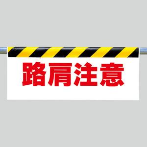 ワンタッチ取付標識 342−21 路肩注意