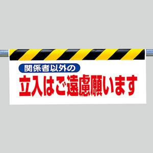 ワンタッチ取付標識 342−26 関係者以外の立入はご遠慮願います
