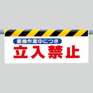 ワンタッチ取付標識 342−29 重機作業中につき立入禁止