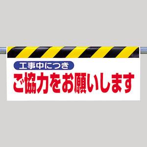 ワンタッチ取付標識 342−31 工事中につきご協力をお願いします