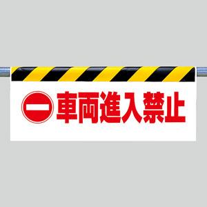 ワンタッチ取付標識 342−32 車両進入禁止