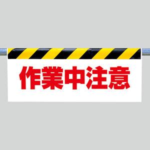 ワンタッチ取付標識 342−33 作業中注意