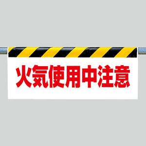 ワンタッチ取付標識 342−36 火気使用中注意