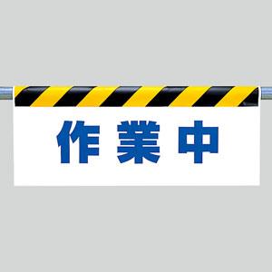 ワンタッチ取付標識 342−42 作業中