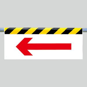 ワンタッチ取付標識 342−45 ← (両面印刷)