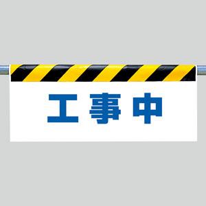 ワンタッチ取付標識 342−47 工事中