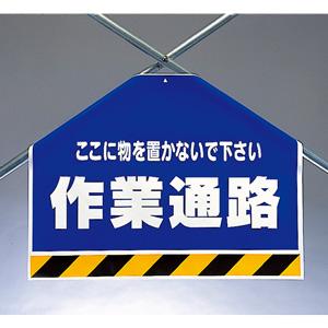 筋かいシート 342−58 作業通路