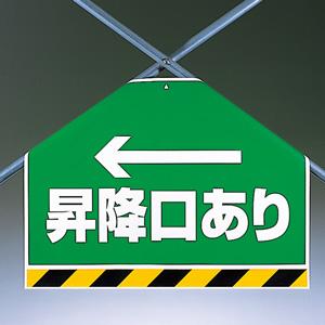 筋かいシート 342−62 ←昇降口あり