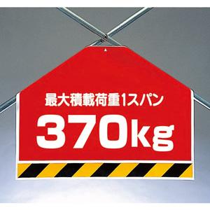 筋かいシート 342−64 最大積載荷重370�s