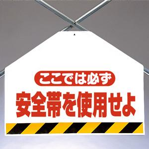 筋かいシート両面印刷 342−70 ここでは必ず安全帯