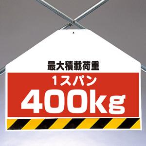筋かいシート両面印刷 342−75 最大積載荷重 400kg