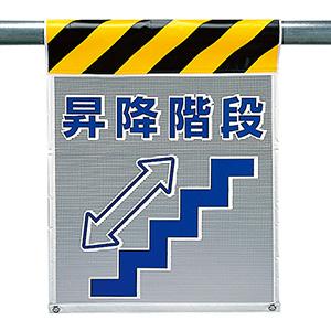 風抜けメッシュ標識 342−89 昇降階段