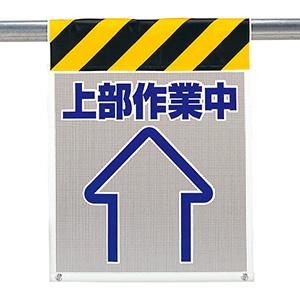 風抜けメッシュ標識 342−91 上部作業中