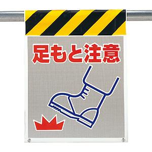 風抜けメッシュ標識 342−92 足もと注意