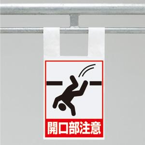 ワンタッチ取付標識 342−96 開口部注意
