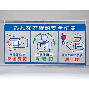 風抜けメッシュ標識 343−33 (ピクト3連) みんなで確認安全作業