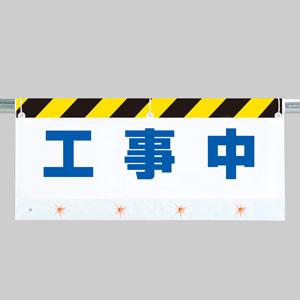 フラッシュサイン 343−55 工事中