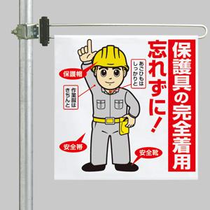 区域表示バー標識セット 343−65A 保護具の関着用忘れずに!