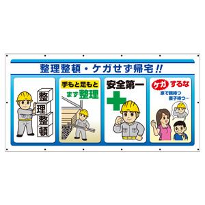 マルチサインシート 343−71 整理整頓・ケガせず帰宅!!
