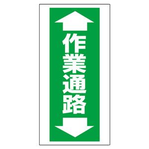 床貼り用ステッカー 345−09 作業通路
