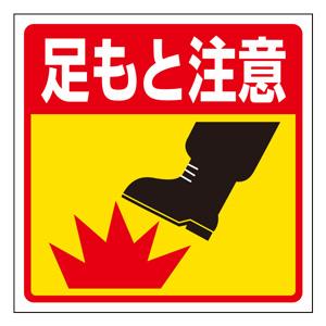 床貼り用ステッカー 345−21 足もと注意