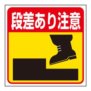 床貼り用ステッカー 345−23 段差あり注意
