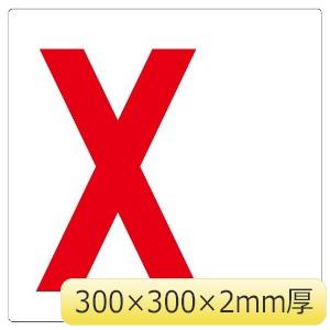 通り芯表示板 346−191 X