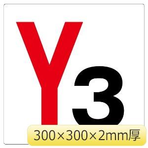 通り芯表示板 346−231 Y3