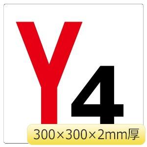 通り芯表示板 346−241 Y4