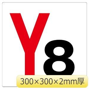 通り芯表示板 346−281 Y8