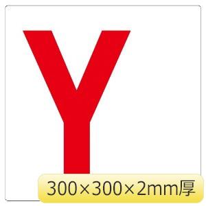 通り芯表示板 346−391 Y