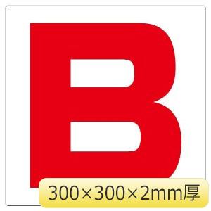 通り芯表示板 346−421 B