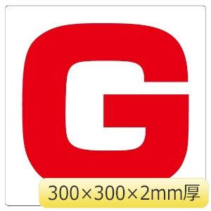 通り芯表示板 346−471 G