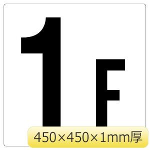 階数表示板 348−01 1F