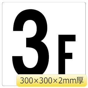 階数表示板 348−031 3F