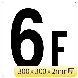 階数表示板 348−061 6F