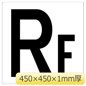 階数表示板 348−21 RF