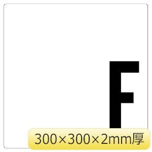 階数表示板 348−251 F