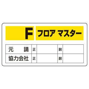 フロアマスター標識 348−51 Fフロアマスター