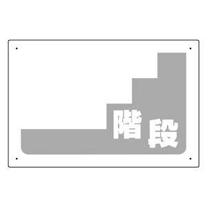 階段表示板 348−56 ◯◯階段