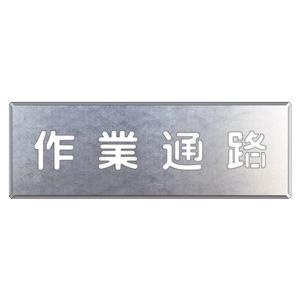 349−01A 吹付け用プレート 作業通路