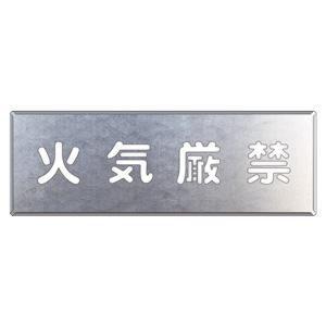 349−19A 吹付け用プレート 火気厳禁