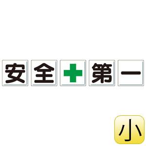 一文字看板 安全+第一 350−01