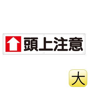 横型指導標識 351−06 ↑頭上注意 (大)