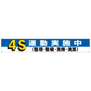 横断幕 352−05 4S運動実施中