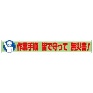横断幕 352−11 作業手順 皆で守って 無災害!