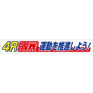横断幕 352−17 4R運動