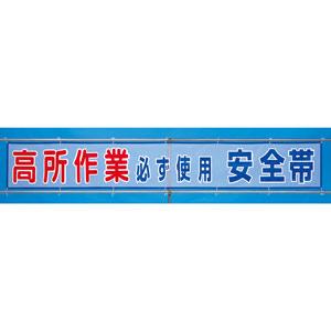 風抜けメッシュ横断幕 352−31 高所作業必ず使用安全帯